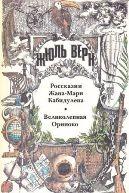 Обложка книги Жюля Верна Россказни Жана-Мари Кабидулена; Великолепная Ориноко