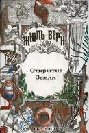 Обложка книги Жюля Верна Открытие Земли
