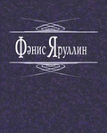 """Обложка книги Фаниса Яруллина """"Упругие паруса"""""""