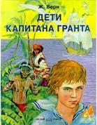 Обложка книги Жюля Верна Дети капитана Гранта серии Приключения и фантастика