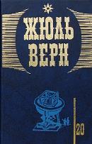 Обложка книги Жюля Верна Клодиус Бомбарнак. В погоне за метеором