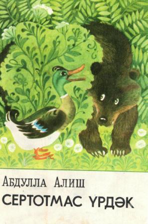 Обложка книги Абдуллы Алиша Болтливая утка