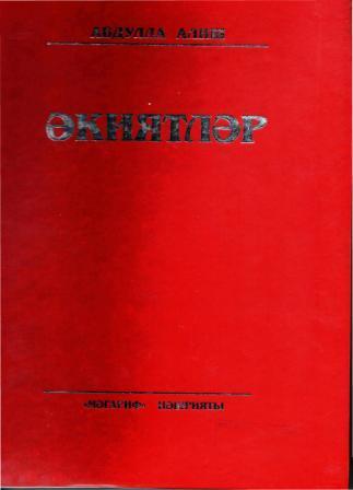 Обложка книги Абдуллы Алиша Сказки напечатанная шрифтом Брайля