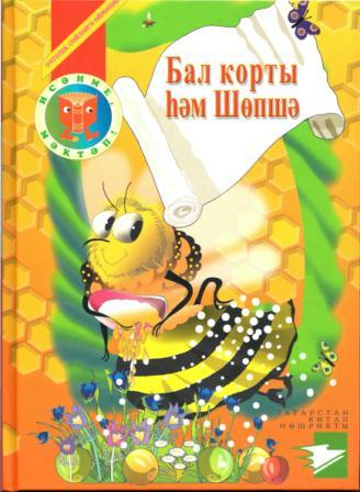 Обложка книги Пчела и Оса