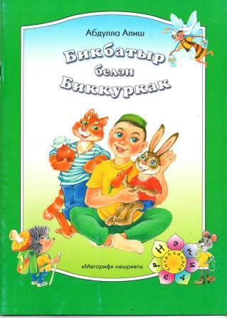 Обложка книги Бояка и небояка