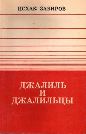 Обложка книги Исхака Забирова Джалиль и джалильцы