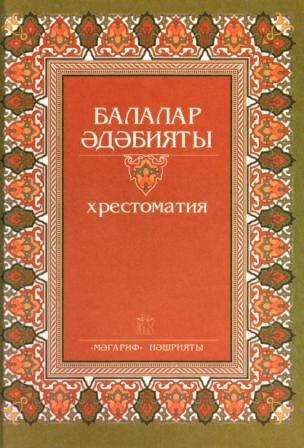 Обложка книги хрестоматии татарской детской литературы