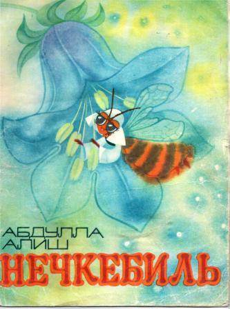 Обложка книги Абдуллы Алиша Нечкебиль