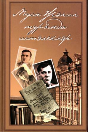 Обложка книги Воспоминаний о Мусе Джалиле
