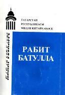 """Обложка биобиблиографического указателя """"Рабит Батулла"""""""