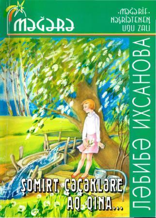 Обложка книги Лябибы Ихсановой Черемухи белые цветы