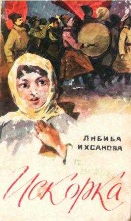 Обложка книги Лябибы Ихсановой Искорка