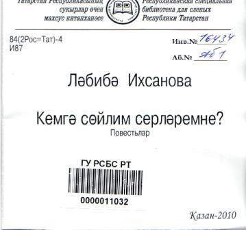 Облоңка диска аудиокниги Лябибы Ихсановой КОму открытҗ душу?