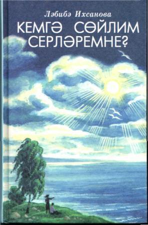 Обложка книги Лябибы Ихсановой Кому открыть душу?