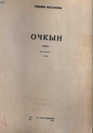 Обложка книги Лябибы Ихсановой Очкын, напечатанной шрифтом Брайля