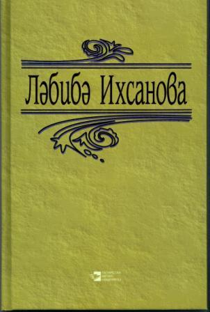 Обложка двухтомного собрания сочинений Лябибы Ихсановой