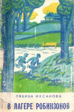 Обложка книги Лябибы Ихсановой В лагере робинзонов