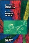 "Обложка книги Фаниса Яруллиина ""Былинка на ветру"""