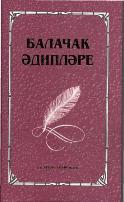 Обложка биобиблиографического словаря Писатели нашего детства