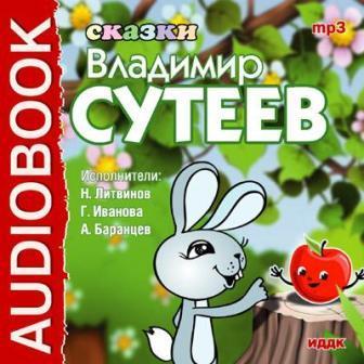 Обложка диска В.Сутеев Сказки