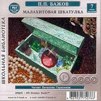 Обложка диска Бажова Малахитовая шкатулка