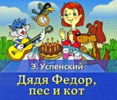 Обложка диска аудиокниги Эдуарда Успенского Дядя Федор, пес и кот