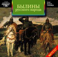 Обложка диска Былины русского народа