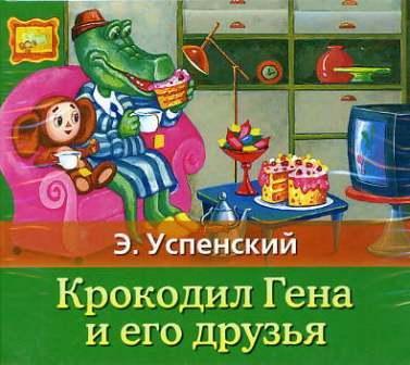 Обложка диска аудиокниги Успенского Крокодил Гена и его друзья