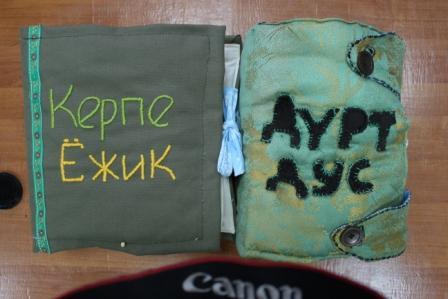 """Обложки тактильных книг """"Четыре друга"""" и """"Ежик"""""""
