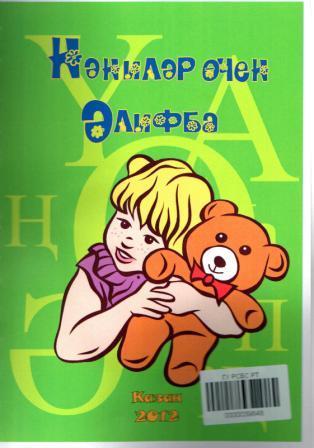 Обложка книги Алифба для самых маленьких