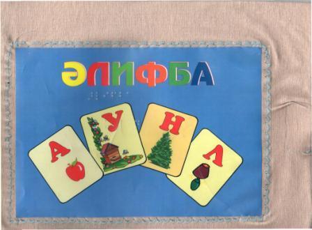 """Обложка тактильного издания нашей библиотеки """"Алифба"""""""