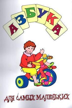 Обложка книги Азбука для самых маленьких