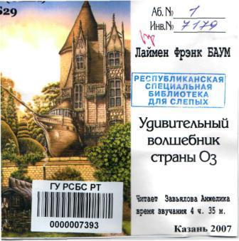 Обложка диска аудиокниги Баума Удивительный волшебник страны Оз