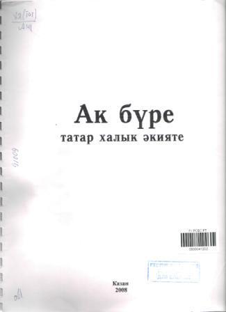"""Обложка книги """"Ак буре"""" (""""Белый волк"""")"""