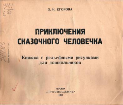 Обложка книги Егоровой Приключения сказочного человечка