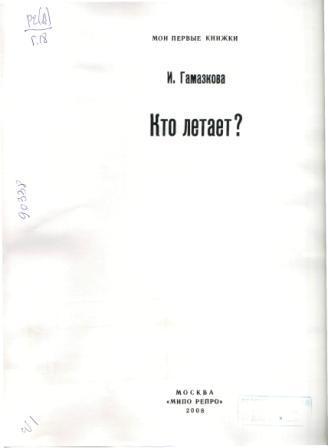 Обложка книги И.Гамазковой