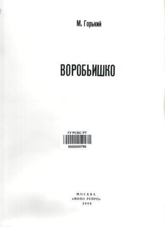 Горький Воробьишко