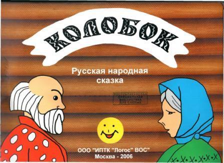 Обложка русской народной сказки Колобок