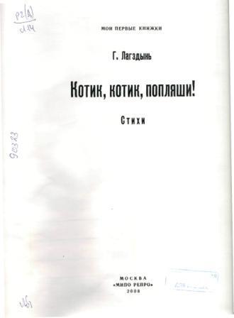 Обложка книги Гайды Лагздынь Котик котик попляши!