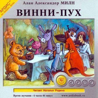 Обложка диска аудиокниги Алана Милна Винни-пух