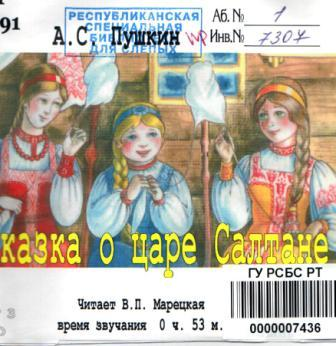 Обложка диска аудиокниги А.С.Пушкина Сказка о царе Салтане