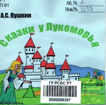 Обложка диска аудиокнижки А.С.Пушкина Сказки у Лукоморья