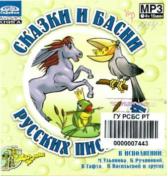 Обложка диска аудиокниги Сказки и басни русских писателей