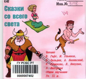 Обложка диска аудиокниги Сказки со всего света