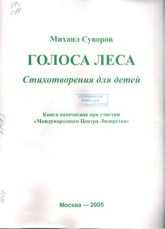 Обложка книги Михаила Суворова Голоса леса