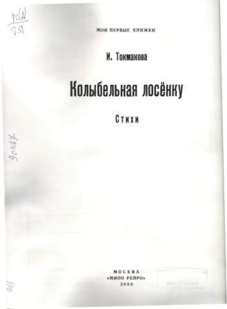Обложка книги Токмаковой КОлыбельная лосенку