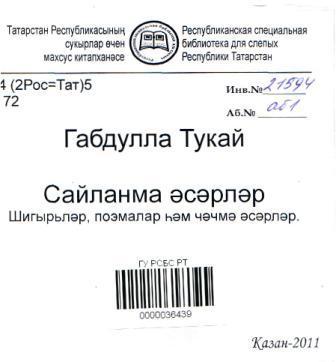 Обложка диска избранных произведений Г.Тукая