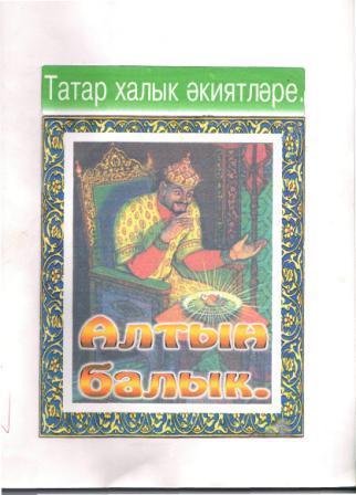 """Обложка книги """"Золотая рыбка"""""""