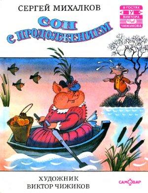 Обложка книги Сергея Михалкова Сон с продолжением издательства Самовар