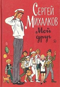 Обложка аудиокниги Сергея Михалкова Мой друг